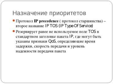 Назначение приоритетов Протокол IP precedence ( протокол старшинства) – второ...