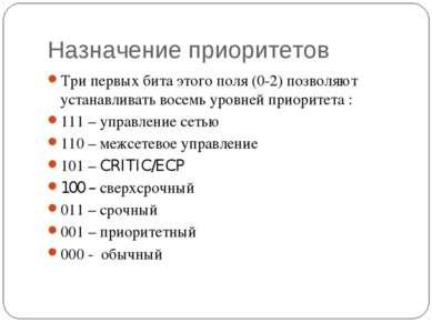 Назначение приоритетов Три первых бита этого поля (0-2) позволяют устанавлива...
