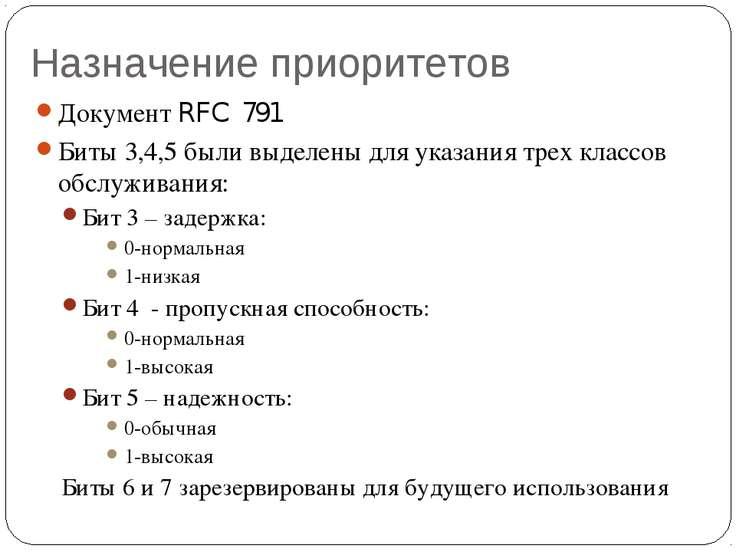 Назначение приоритетов Документ RFC 791 Биты 3,4,5 были выделены для указания...