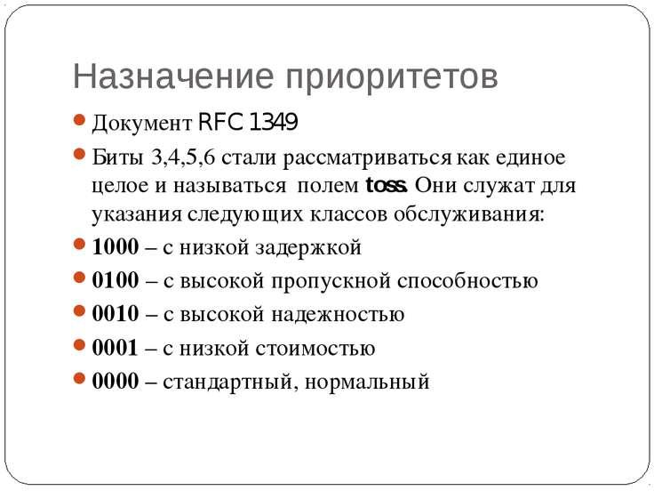 Назначение приоритетов Документ RFC 1349 Биты 3,4,5,6 стали рассматриваться к...