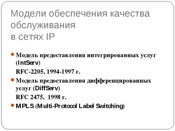 Модели обеспечения качества обслуживания в сетях IP Модель предоставления инт...