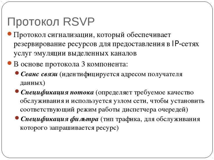 Протокол RSVP Протокол сигнализации, который обеспечивает резервирование ресу...