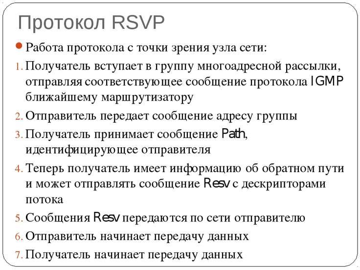 Протокол RSVP Работа протокола с точки зрения узла сети: Получатель вступает ...