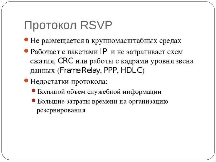 Протокол RSVP Не размещается в крупномасштабных средах Работает с пакетами IP...