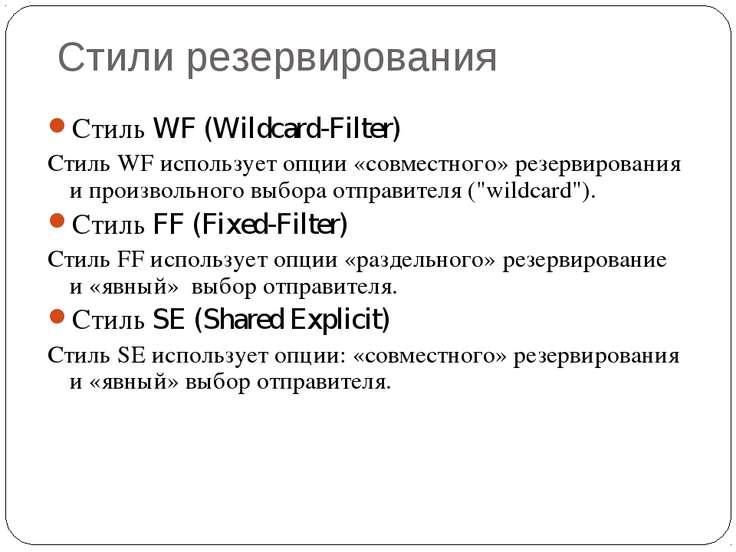 Стили резервирования Стиль WF (Wildcard-Filter) Стиль WF использует опции «со...