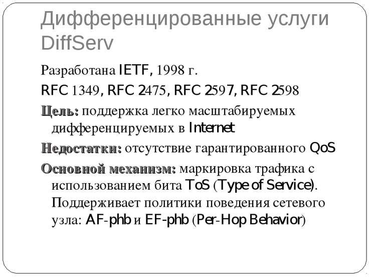 Дифференцированные услуги DiffServ Разработана IETF, 1998 г. RFC 1349, RFC 24...
