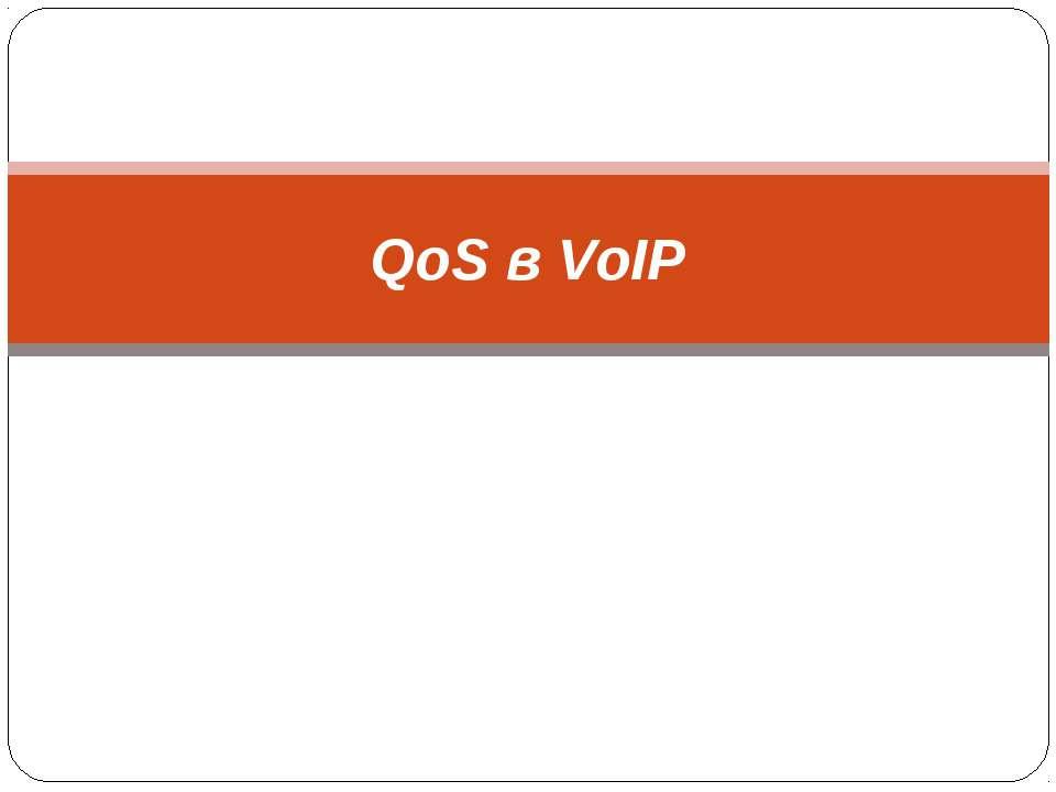 QoS в VoIP