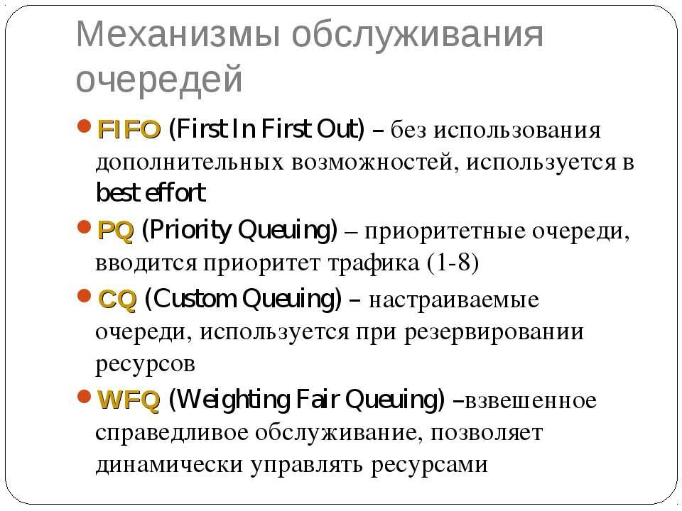 Механизмы обслуживания очередей FIFO (First In First Out) – без использования...