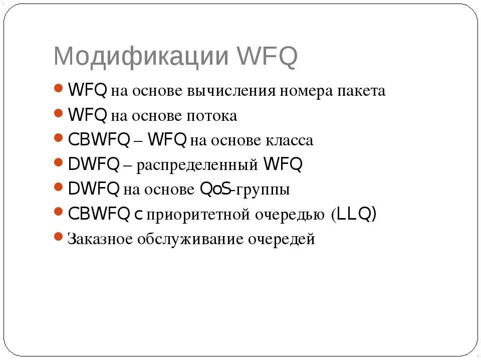 Модификации WFQ WFQ на основе вычисления номера пакета WFQ на основе потока C...