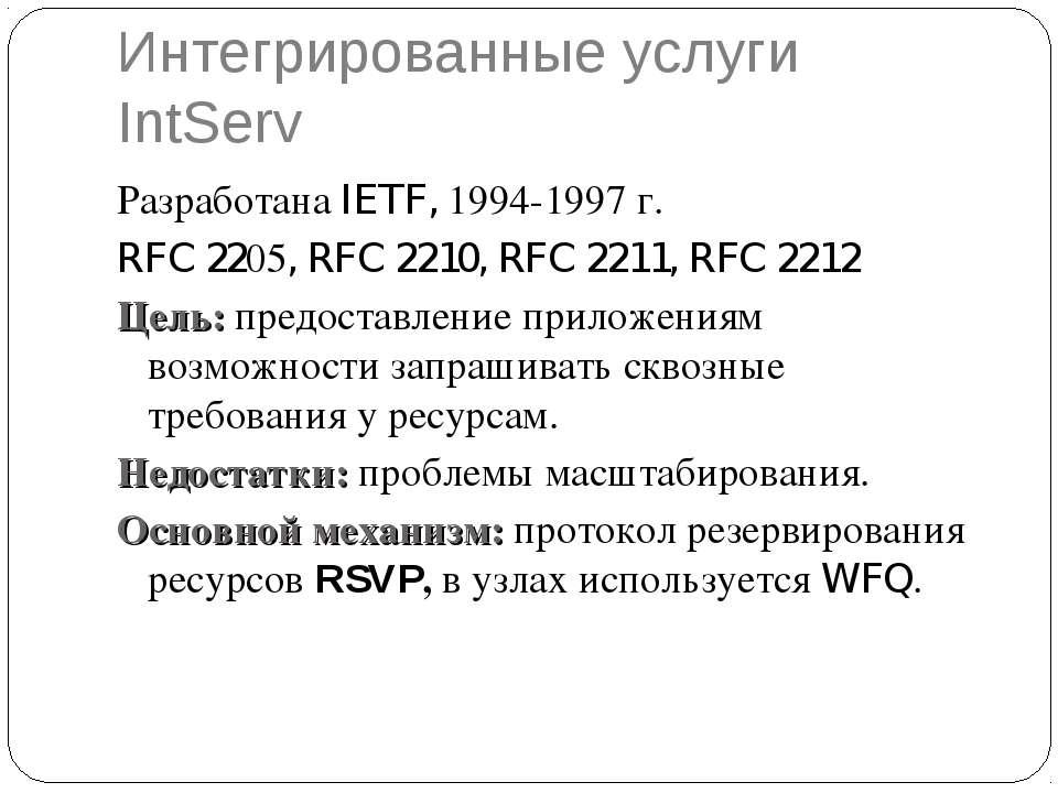 Интегрированные услуги IntServ Разработана IETF, 1994-1997 г. RFC 2205, RFC 2...