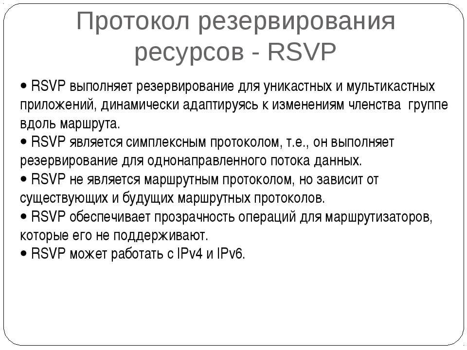 Протокол резервирования ресурсов - RSVP · RSVP выполняет резервирование для у...