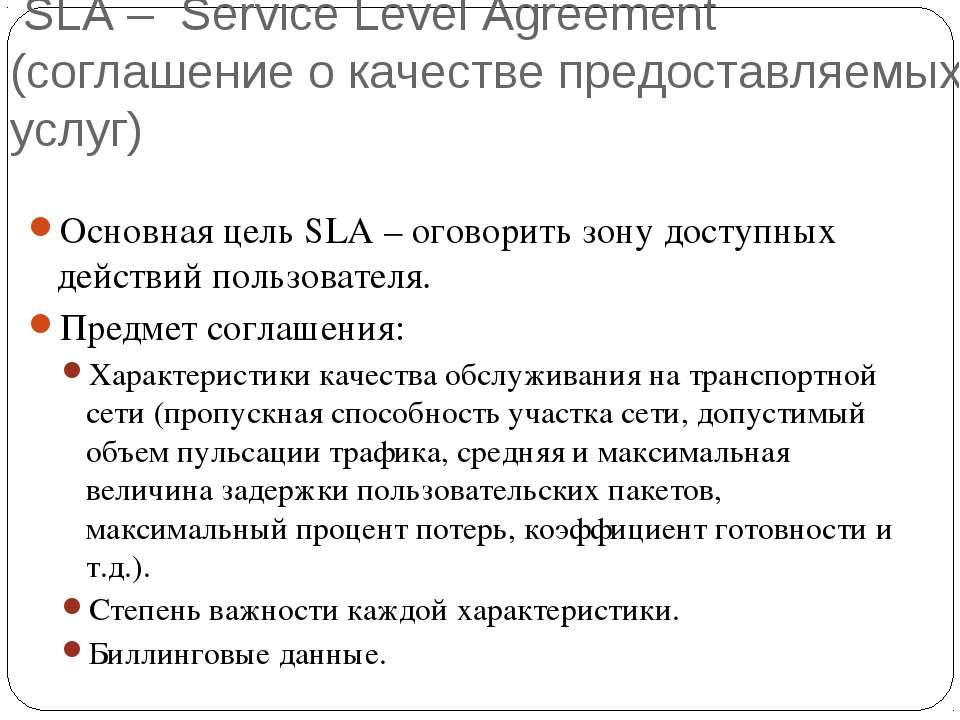 SLA – Service Level Agreement (соглашение о качестве предоставляемых услуг) О...
