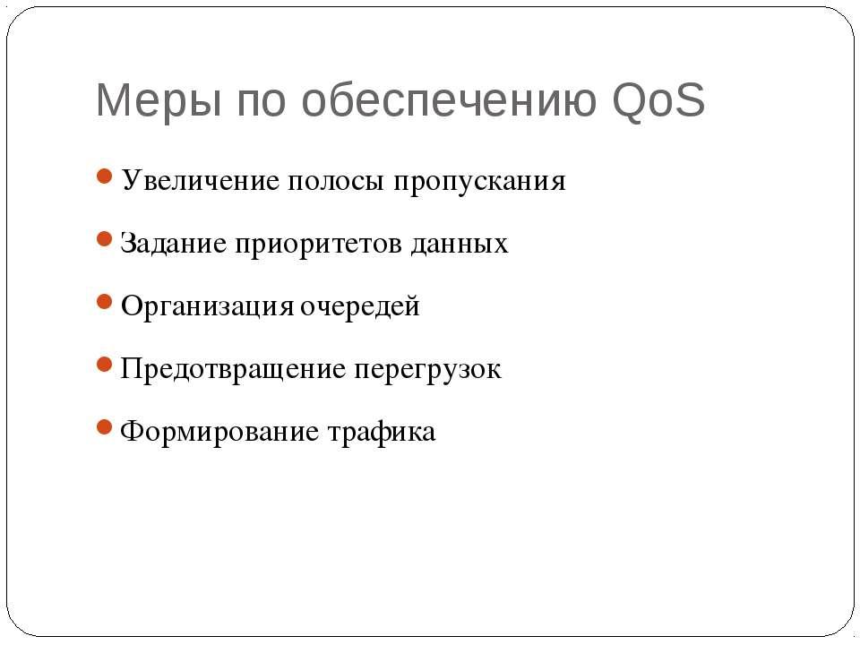 Меры по обеспечению QoS Увеличение полосы пропускания Задание приоритетов дан...