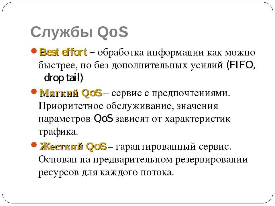 Службы QoS Best effort – обработка информации как можно быстрее, но без допол...