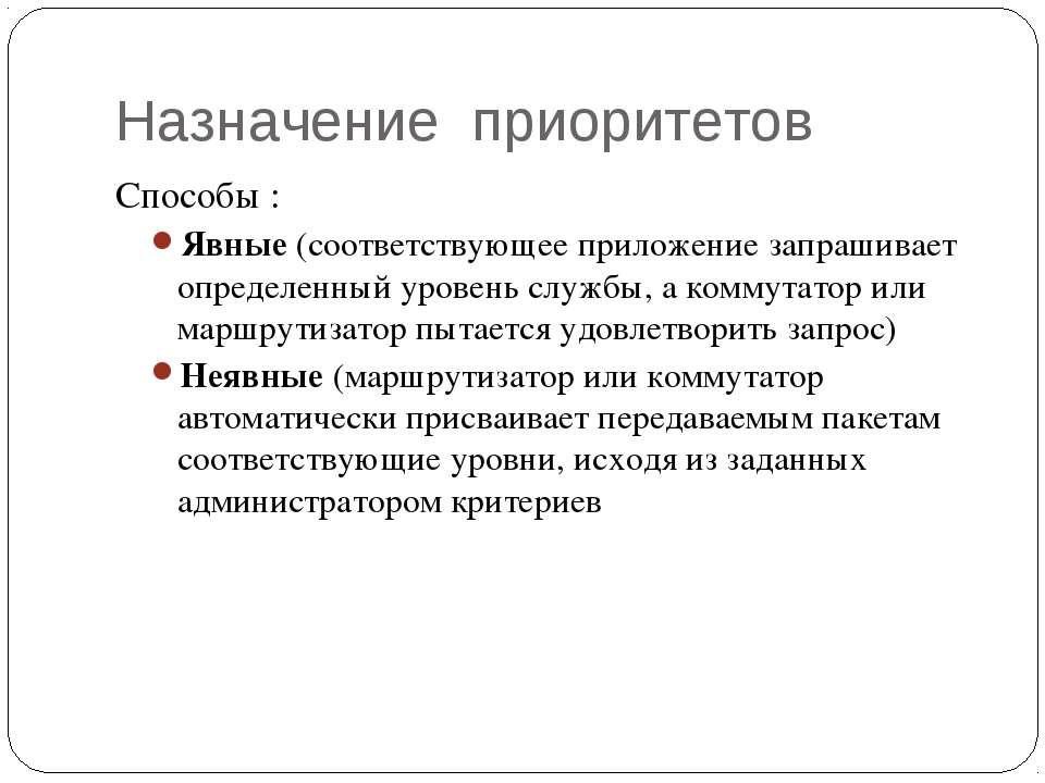 Назначение приоритетов Способы : Явные (соответствующее приложение запрашивае...