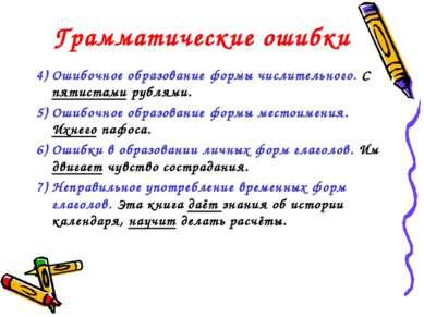 Грамматические ошибки 4) Ошибочное образование формы числительного. С пятиста...