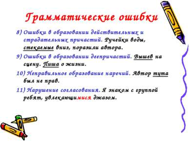Грамматические ошибки 8) Ошибки в образовании действительных и страдательных ...