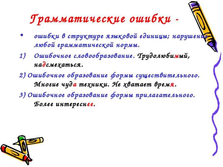 Грамматические ошибки - ошибки в структуре языковой единицы; нарушение любой ...
