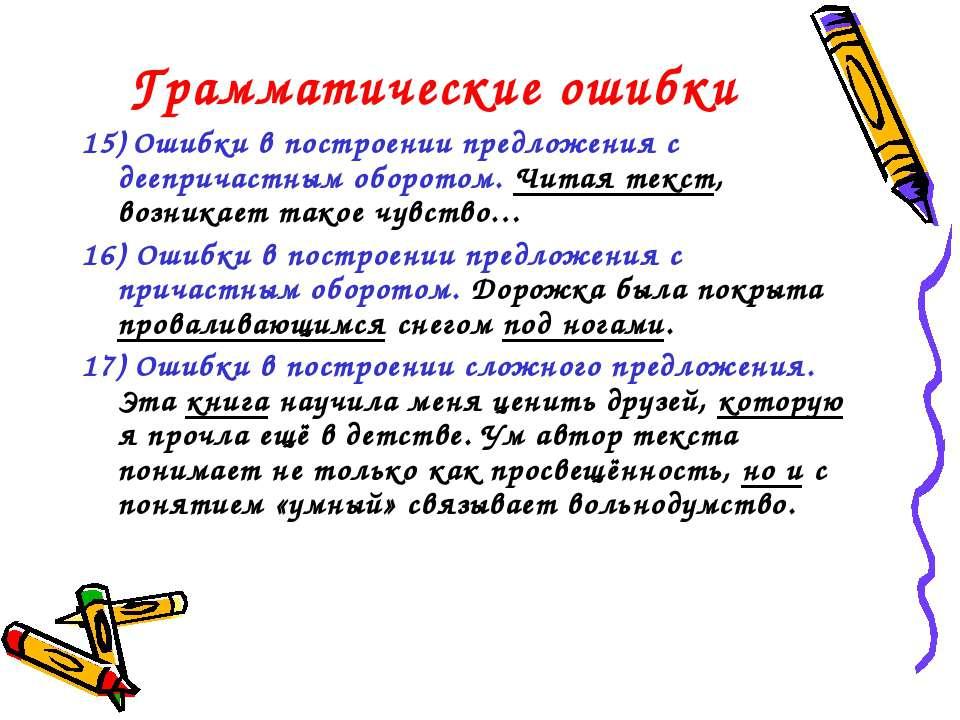 Грамматические ошибки 15) Ошибки в построении предложения с деепричастным обо...