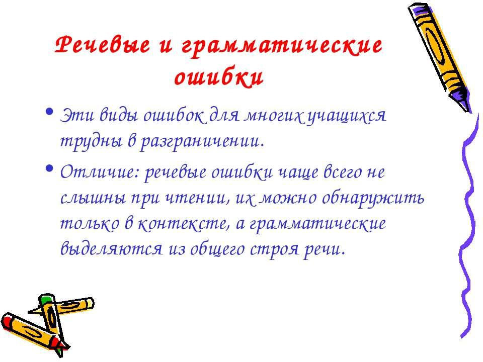 Речевые и грамматические ошибки Эти виды ошибок для многих учащихся трудны в ...