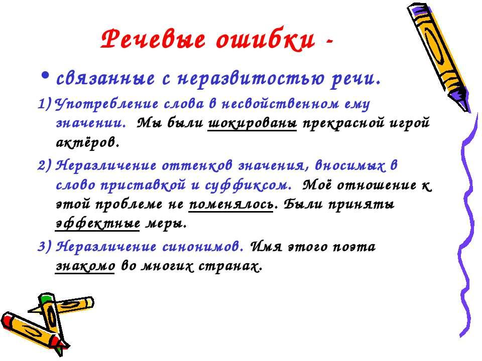 Речевые ошибки - связанные с неразвитостью речи. 1) Употребление слова в несв...