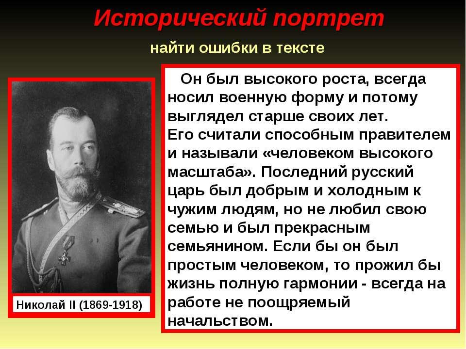 Исторический портрет найти ошибки в тексте Николай II (1869-1918) Он был высо...