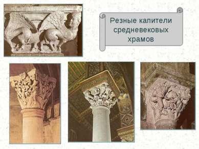 Резные капители средневековых храмов