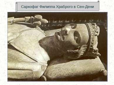 Саркофаг Филиппа Храброго в Сен-Дени