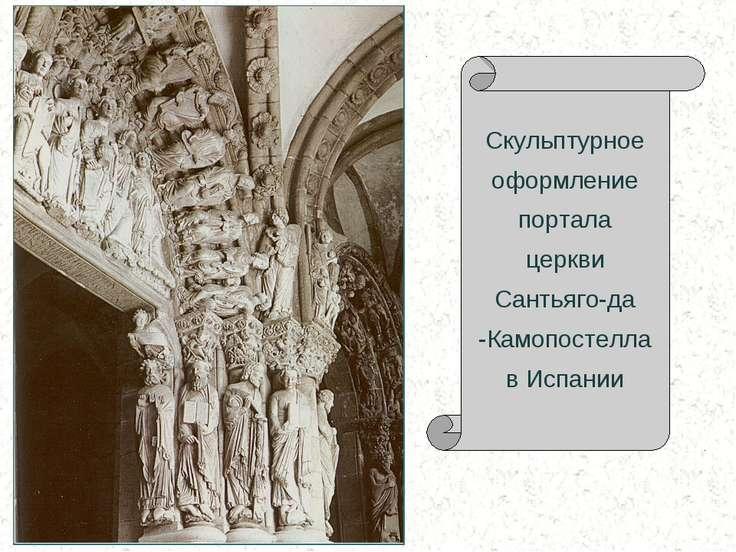 Скульптурное оформление портала церкви Сантьяго-да -Камопостелла в Испании
