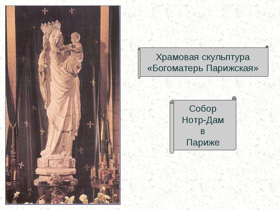 Собор Нотр-Дам в Париже Храмовая скульптура «Богоматерь Парижская»