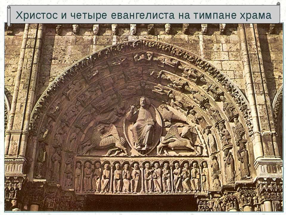Христос и четыре евангелиста на тимпане храма
