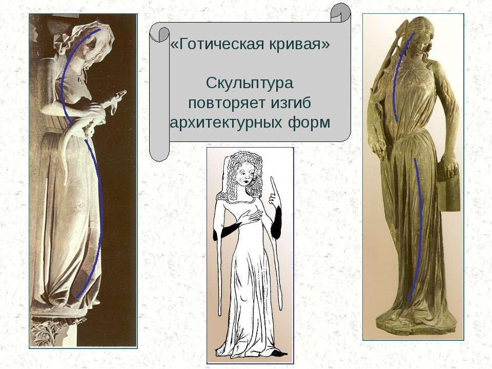 «Готическая кривая» Скульптура повторяет изгиб архитектурных форм