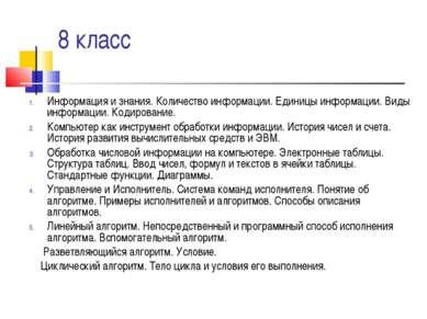 8 класс Информация и знания. Количество информации. Единицы информации. Виды ...