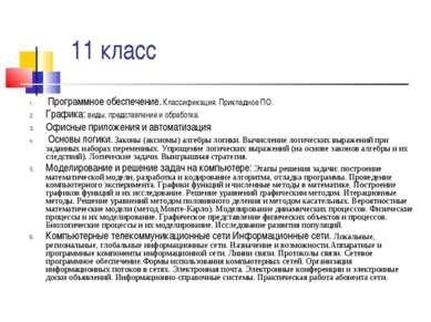 11 класс Программное обеспечение. Классификация. Прикладное ПО. Графика: виды...
