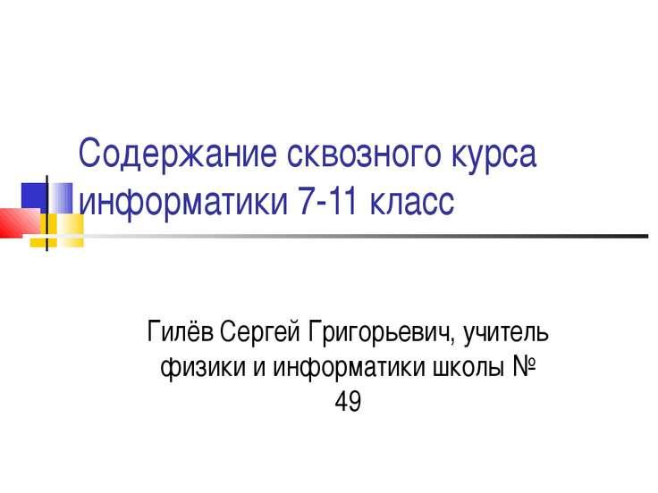 Содержание сквозного курса информатики 7-11 класс Гилёв Сергей Григорьевич, у...