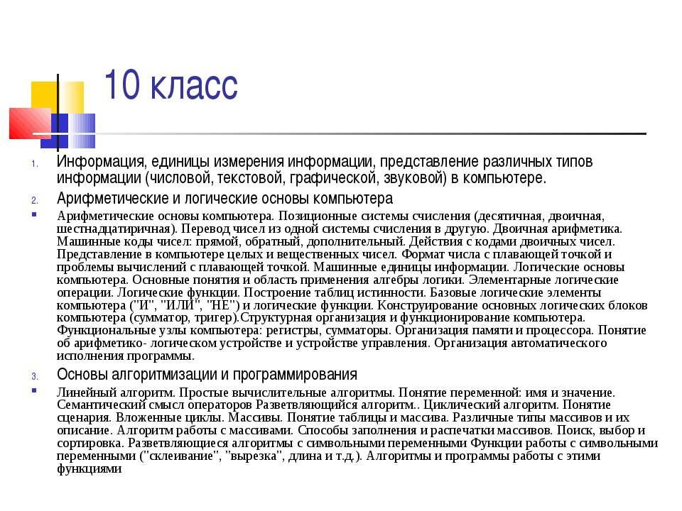 10 класс Информация, единицы измерения информации, представление различных ти...