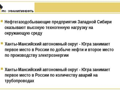 Ханты-Мансийский автономный округ - Югра занимает первое место в России по до...
