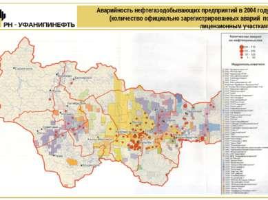Аварийность нефтегазодобывающих предприятий в 2004 году (количество официальн...
