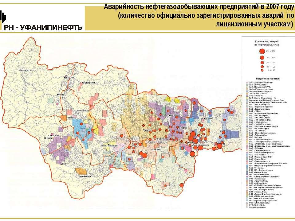Аварийность нефтегазодобывающих предприятий в 2007 году (количество официальн...