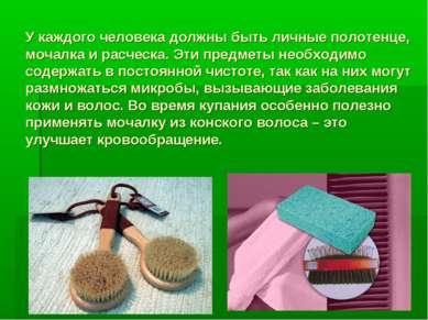 У каждого человека должны быть личные полотенце, мочалка и расческа. Эти пред...