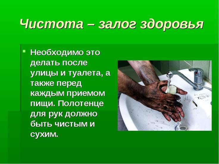 Чистота – залог здоровья Необходимо это делать после улицы и туалета, а также...