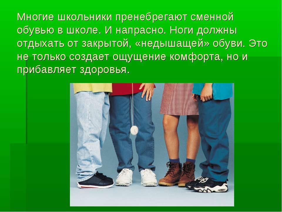 Многие школьники пренебрегают сменной обувью в школе. И напрасно. Ноги должны...