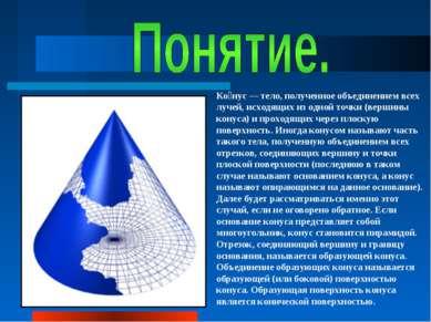 Ко нус — тело, полученное объединением всех лучей, исходящих из одной точки (...