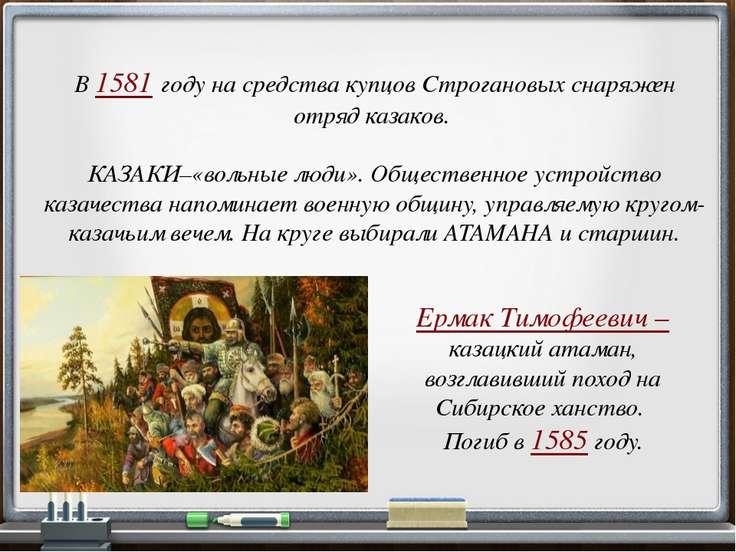 В 1581 году на средства купцов Строгановых снаряжен отряд казаков. КАЗАКИ–«во...