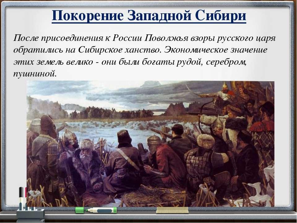 Покорение Западной Сибири После присоединения к России Поволжья взоры русског...