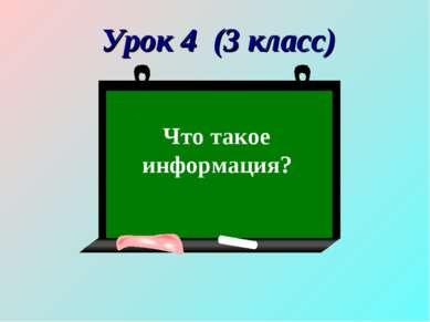 Урок 4 (3 класс) Что такое информация?