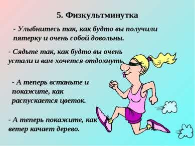5. Физкультминутка - Улыбнитесь так, как будто вы получили пятерку и очень со...