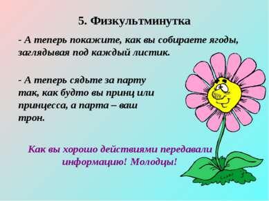 5. Физкультминутка - А теперь покажите, как вы собираете ягоды, заглядывая по...