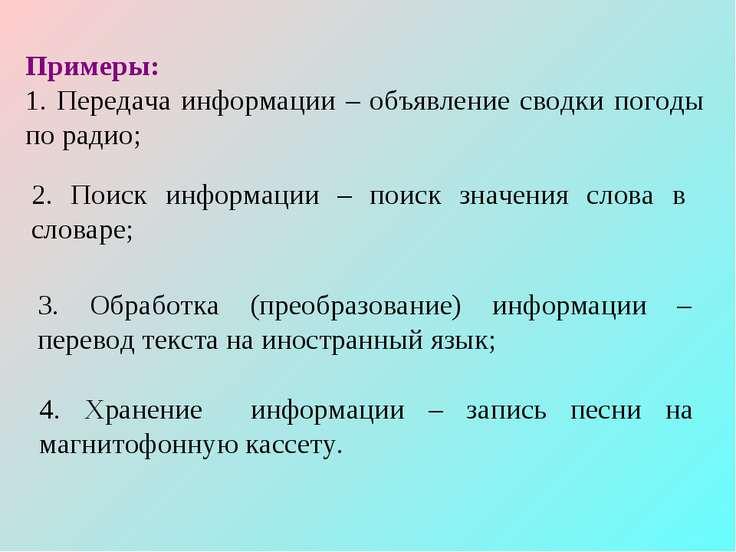 Примеры: 1. Передача информации – объявление сводки погоды по радио; 2. Поиск...