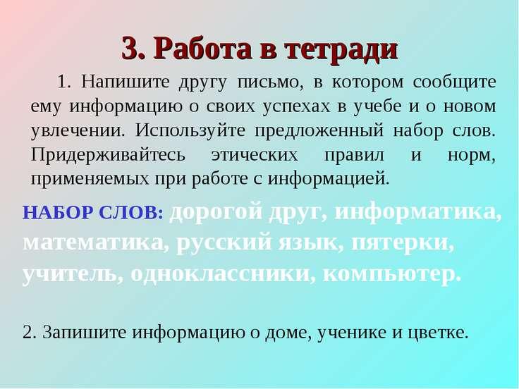 3. Работа в тетради 1. Напишите другу письмо, в котором сообщите ему информац...